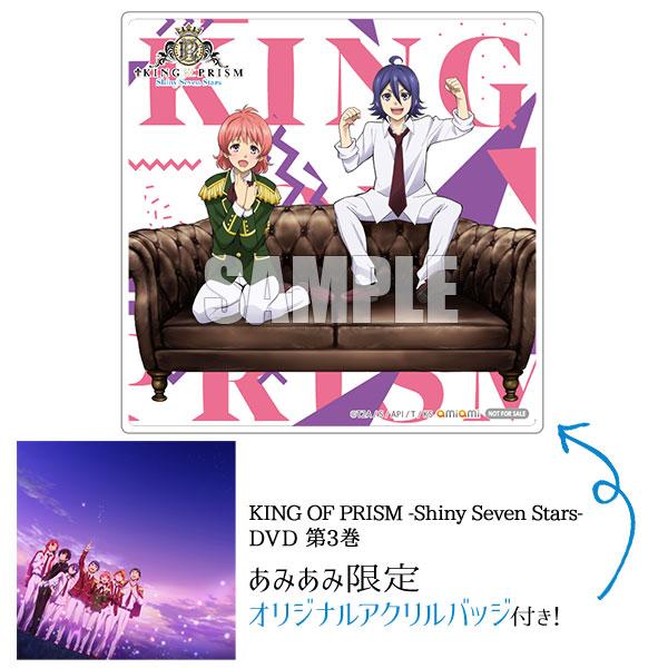 【あみあみ限定特典】DVD KING OF PRISM -Shiny Seven Stars- 第3巻[エイベックス]《発売済・在庫品》