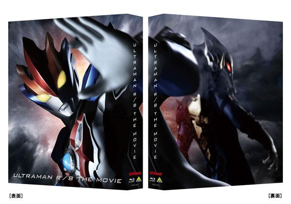 BD 劇場版ウルトラマンR/B セレクト!絆のクリスタル 特装限定版 (Blu-ray Disc)[バンダイナムコアーツ]《07月予約》