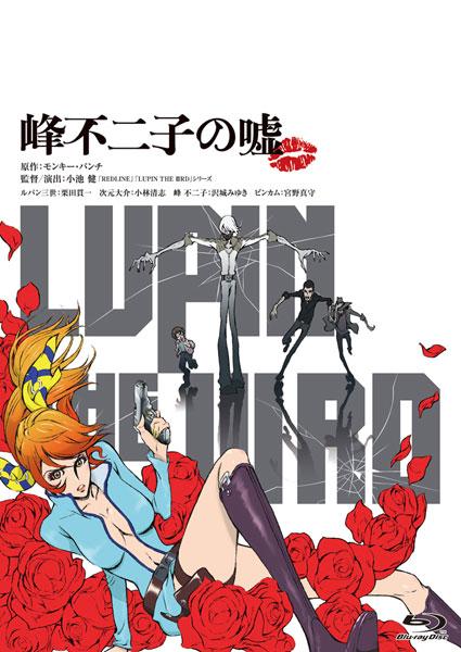 BD LUPIN THE IIIRD 峰不二子の嘘 通常版 (Blu-ray Disc)[トムス・エンタテインメント/KADOKAWA]《発売済・在庫品》