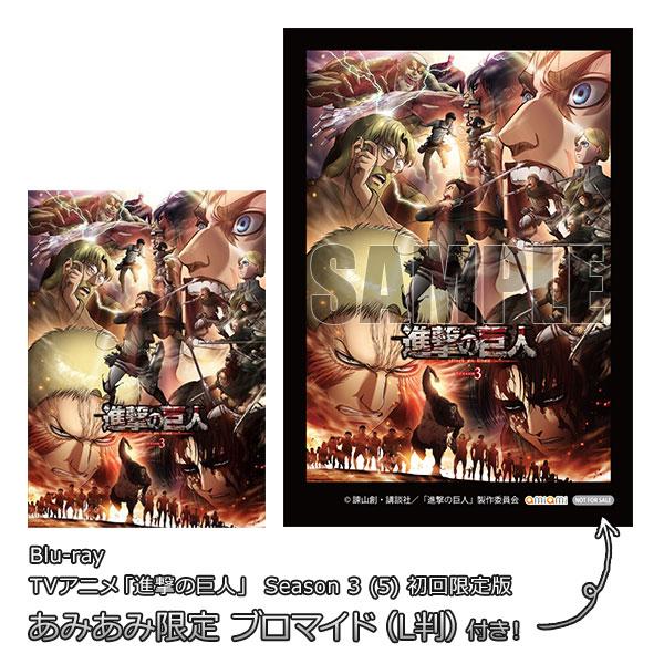 【あみあみ限定特典】BD TVアニメ「進撃の巨人」 Season 3 (5) 初回限定版 (Blu-ray Disc)[ポニーキャニオン]《在庫切れ》