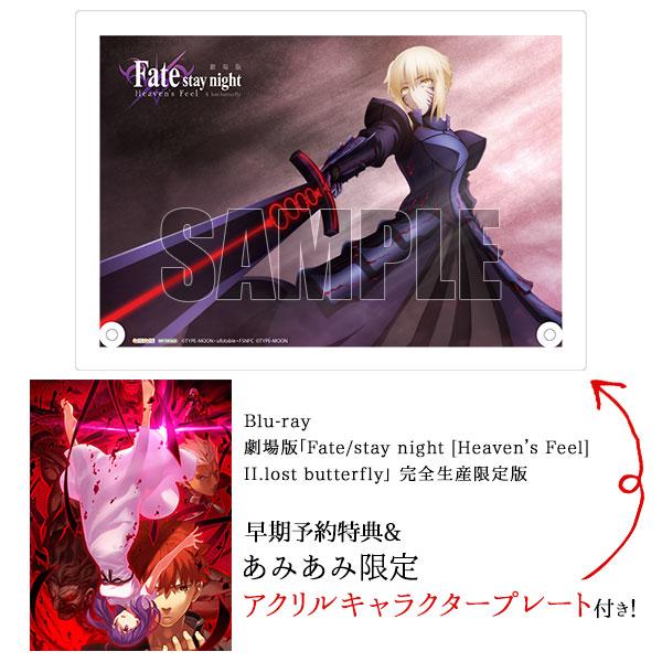 【あみあみ限定特典】【特典】BD 劇場版「Fate/stay night [Heaven's Feel] II.lost butterfly」 完全生産限定版[アニプレックス]《発売済・在庫品》