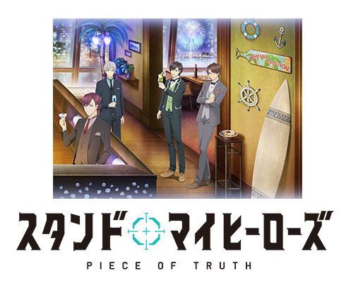 BD スタンドマイヒーローズ PIECE OF TRUTH 第2巻 完全数量限定生産