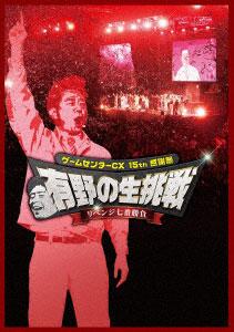 【特典】DVD ゲームセンターCX 15th感謝祭 有野の生挑戦 リベンジ七番勝負[スタイルジャム]《08月予約※暫定》