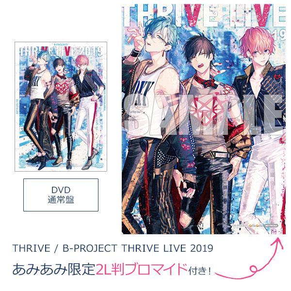 【あみあみ限定特典】DVD THRIVE / B-PROJECT THRIVE LIVE 2019 通常盤[5pb.]《08月予約》
