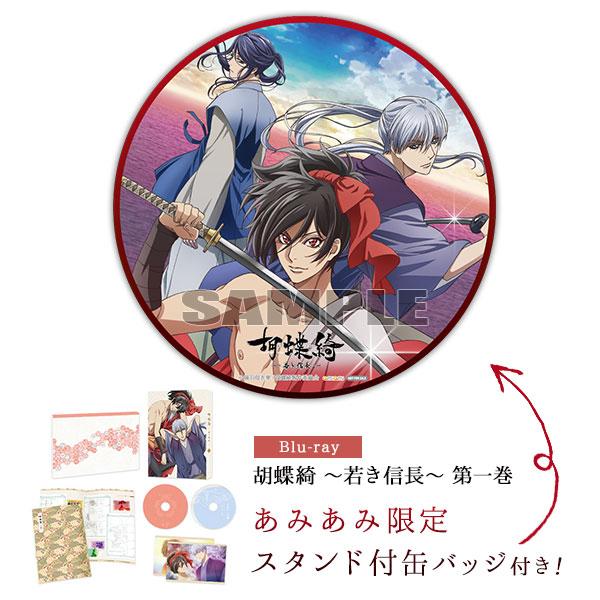 【あみあみ限定特典】BD 胡蝶綺 ~若き信長~ 第一巻 (Blu-ray Disc)