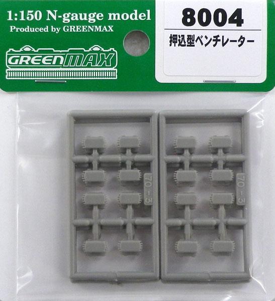 8004 押込型ベンチレーター(再販)[グリーンマックス]《発売済・在庫品》