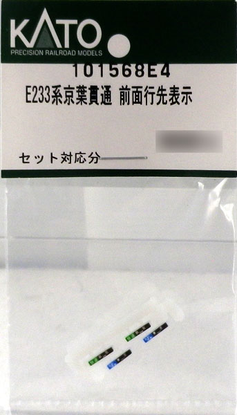 101568E4 E233系京葉貫通 前面行先表示[KATO]《発売済・在庫品》