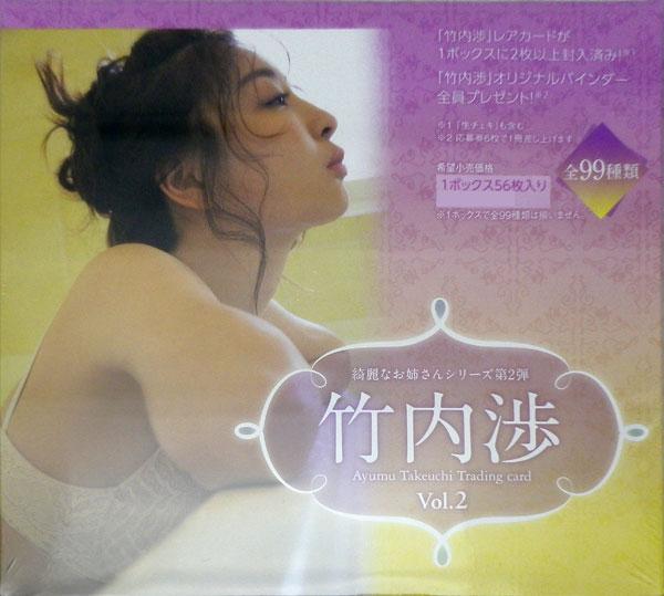 【特典】綺麗なお姉さんシリーズ 第2弾 竹内渉 トレーディングカード vol.2 BOX[ヒッツ]《08月予約》