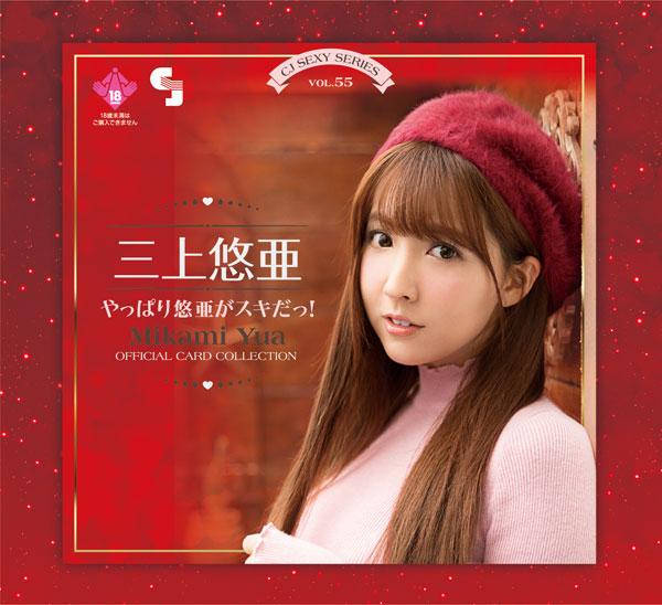 CJ SEXY CARD SERIES VOL.55 CJ 三上悠亜 OFFICIAL CARD COLLECTION ~やっぱり悠亜がスキだっ!~ 12パック入りBOX[ジュートク]《在庫切れ》