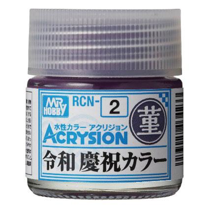 アクリジョン特色 令和 慶祝カラー 菫(すみれ)[GSIクレオス]《発売済・在庫品》