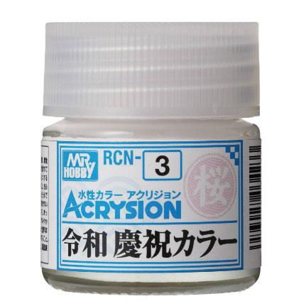 アクリジョン特色 令和 慶祝カラー 桜(さくら)[GSIクレオス]《発売済・在庫品》