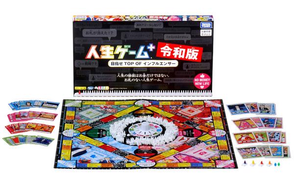 人生ゲームプラス 令和版(初回版)[タカラトミー]《発売済・在庫品》