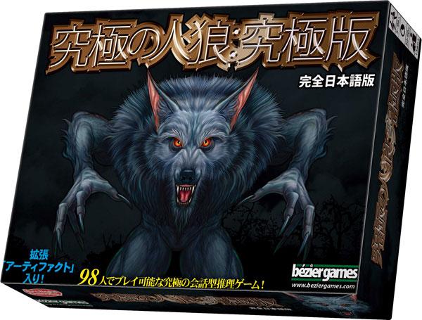 カードゲーム 究極の人狼:究極版 完全日本語版[アークライト]《05月予約》