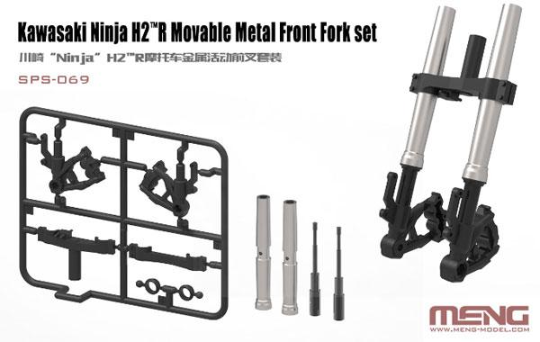 1/9 カワサキ Ninja H2R用 金属製フロントフォーク(可動式)[MENG Model]《取り寄せ※暫定》