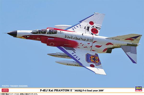"""1/48 F-4EJ改 スーパーファントム""""302SQ F-4 ファイナルイヤー 2019"""" プラモデル[ハセガワ]《06月予約》"""