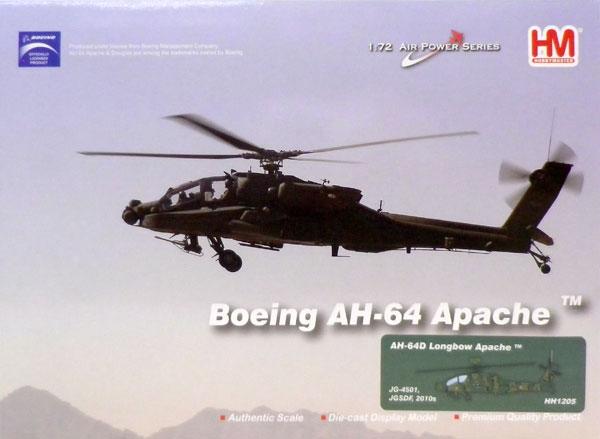 """1/72 AH-64D アパッチ・ロングボウ """"陸上自衛隊 74501号機""""[ホビーマスター]《07月予約》"""
