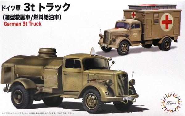 1/72 ミリタリーシリーズ No.4 ドイツ軍 3tトラック(箱型救護車/燃料給油車) プラモデル[フジミ模型]《発売済・在庫品》