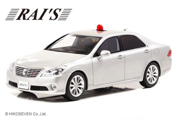 1/18 トヨタ クラウン (GRS202) 2011 警察本部交通部交通覆面車両 (銀)[RAI'S]【送料無料】《07月予約》