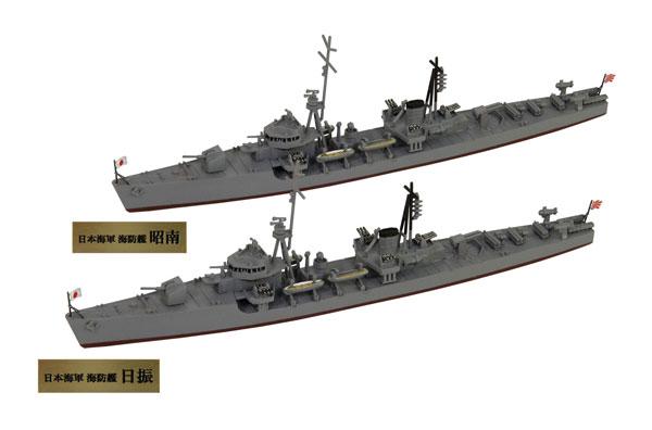 1/700 スカイウェーブシリーズ 日本海軍 日振型海防艦 日振・昭南 プラモデル[ピットロード]《取り寄せ※暫定》