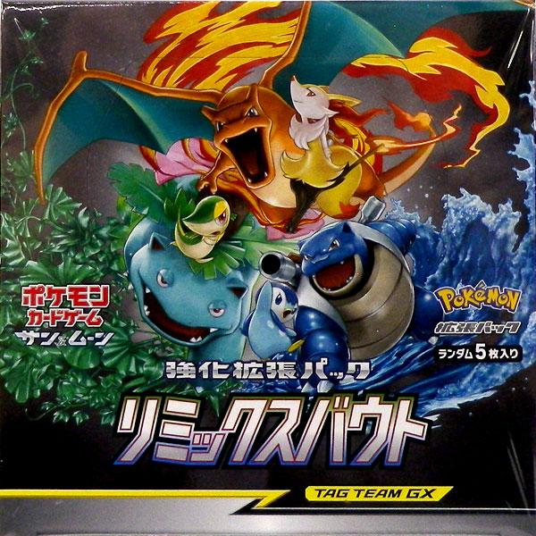 ポケモンカードゲーム サン&ムーン 強化拡張パック 「リミックスバウト」 30パック入りBOX[ポケモン]《在庫切れ》