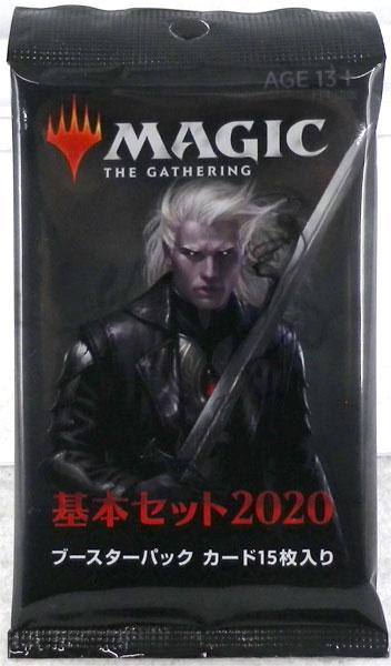 マジック:ザ・ギャザリング 基本セット2020 ブースターパック 日本語版 パック[Wizards of the Coast]《発売済・在庫品》