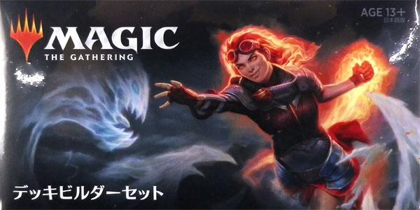 マジック:ザ・ギャザリング 基本セット2020 デッキビルダーセット 日本語版[Wizards of the Coast]《在庫切れ》