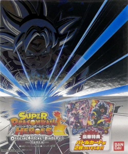 スーパードラゴンボールヒーローズ 4ポケットバインダーセット 宇宙争乱編[バンダイ]《発売済・在庫品》