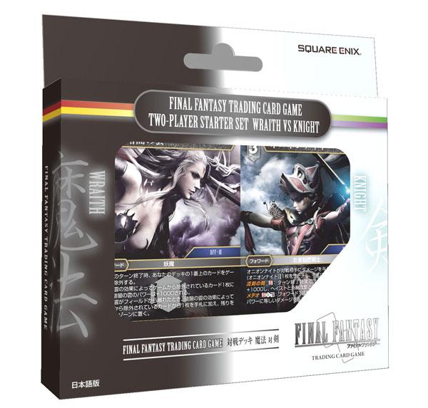 ファイナルファンタジー トレーディングカードゲーム FF-TCG 対戦デッキ 魔法vs剣 日本語版 パック[ホビージャパン]《在庫切れ》