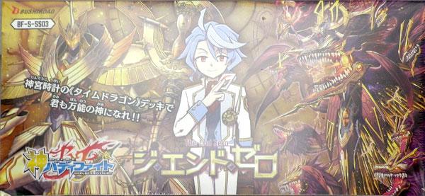 フューチャーカード 神バディファイト スペシャルシリーズ第3弾 ジ・エンド・ゼロ パック[ブシロード]《在庫切れ》