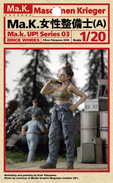 Ma.K. マシーネンクリーガー 女性整備士(A) 未塗装組立フィギュア リニューアル版(再販)[ブリックワークス]《在庫切れ》