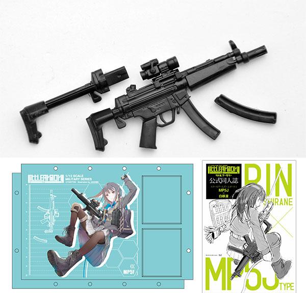 リトルアーモリー[LS02]MP5(F仕様)白根凛ミッションパック[トミーテック]《発売済・在庫品》