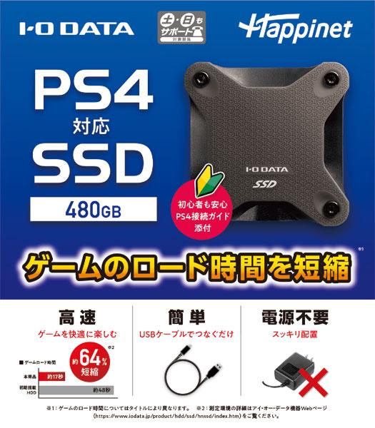 PS4対応SSD 480GB[I・O DATA]【送料無料】《発売済・在庫品》