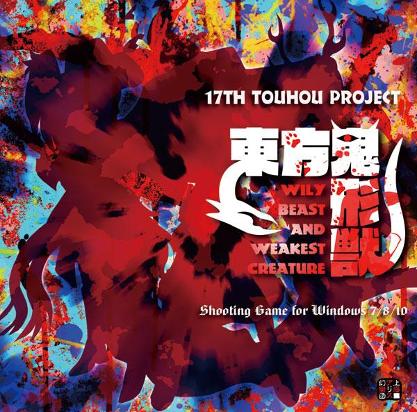 PCソフト 東方鬼形獣 ~ Wily Beast and Weakest Creature.[上海アリス幻樂団]《発売済・在庫品》