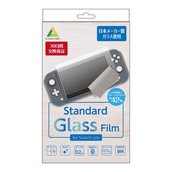 ブルーライトカット0.2mm厚極薄スタンダードガラスフィルム (SW Lite)[カンパーニュ]《在庫切れ》