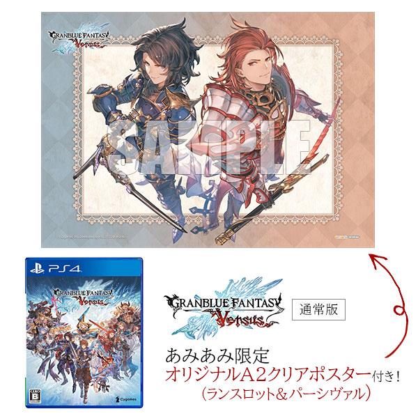 【あみあみ限定特典】PS4 グランブルーファンタジー ヴァーサス 通常版[Cygames]《発売済・在庫品》
