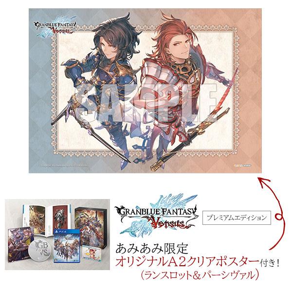 【あみあみ限定特典】PS4 グランブルーファンタジー ヴァーサス プレミアムエディション[Cygames]《02月予約》