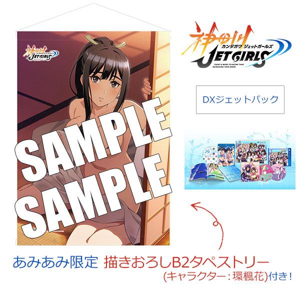 【あみあみ限定特典】PS4 神田川JET GIRLS DXジェットパック[マーベラス]《01月予約》