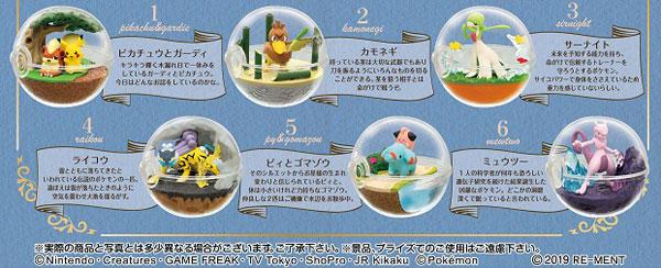 ポケットモンスター テラリウムコレクション7 6個入りBOX (食玩)[リーメント]《10月予約》