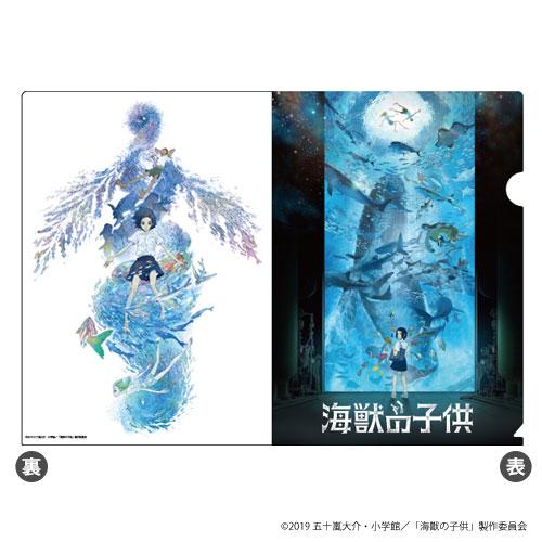 クリアファイル「海獣の子供」01/ポスタービジュアルデザイン[A3]《在庫切れ》