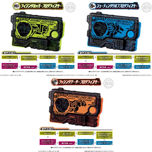 仮面ライダーゼロワン サウンドプログライズキーシリーズ SGプログライズキー01 8個入りBOX (食玩)[バンダイ]《在庫切れ》