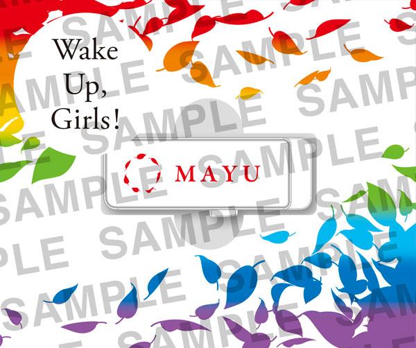 Wake Up, Girls! PRINCESS USB ~茉祐~[エイベックス]《10月予約》