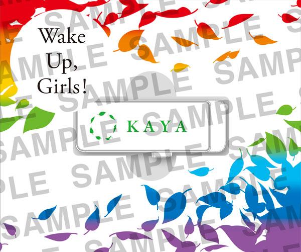 Wake Up, Girls! PRINCESS USB ~香耶~[エイベックス]《10月予約》