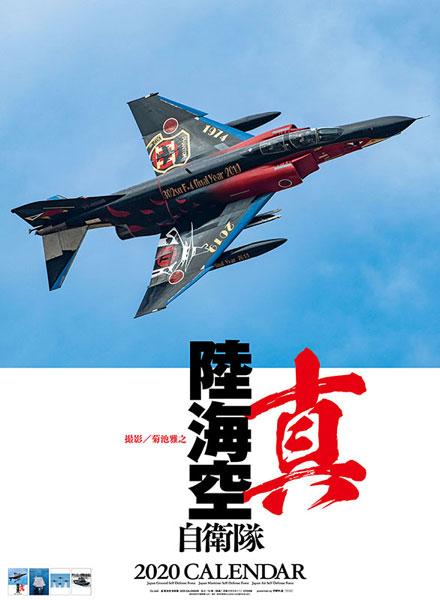 JSDF 陸・海・空(自衛隊) (仮) 2020年カレンダー[トライエックス]《在庫切れ》