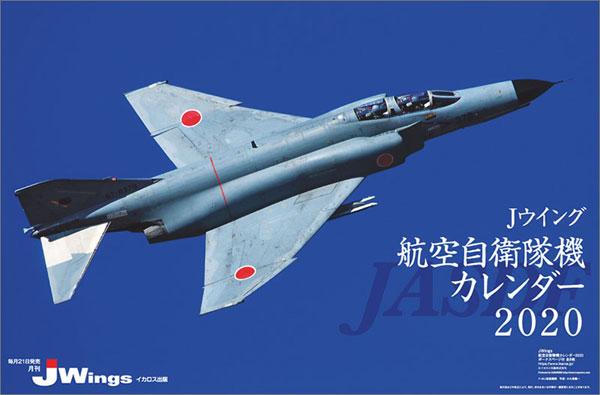 J-Wings 2020年カレンダー[ハゴロモ]《在庫切れ》