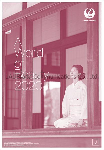 JAL「A WORLD OF BEAUTY」(大型判) 2020年カレンダー[JALブランドコミュニケーション]《在庫切れ》
