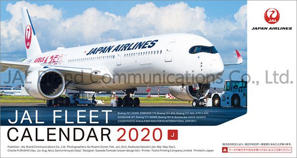 JAL「FLEET」(卓上判) 2020年カレンダー[JALブランドコミュニケーション]《在庫切れ》