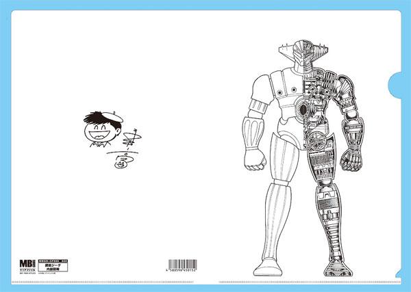 メタルボーイグッズ クリアファイル 鋼鉄ジーグ内部図解[METALBOX]《在庫切れ》