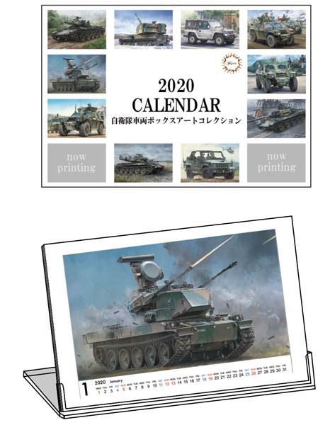 2020年カレンダー 自衛隊車両ボックスアートコレクション[フジミ模型]《在庫切れ》