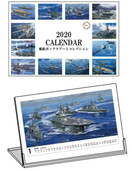 2020年カレンダー 艦船ボックスアートコレクション[フジミ模型]《在庫切れ》