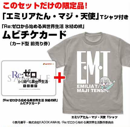 GEE!限定 エミリアたん・マジ・天使 Tシャツ付き「Re:ゼロから始める異世界生活 氷結の絆」前売り券/LIGHT GRAY-XL[コスパ]《在庫切れ》